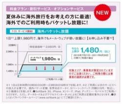 softbank_teigaku