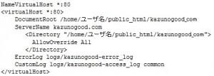 httpd.confの画面