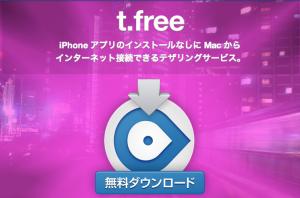 t.free